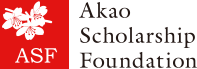 ASF|Akao Scholarship Foundation